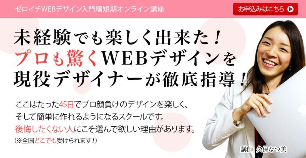 ゼロイチWEBデザイン広告