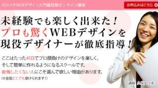 ゼロイチWEBデザインの広告