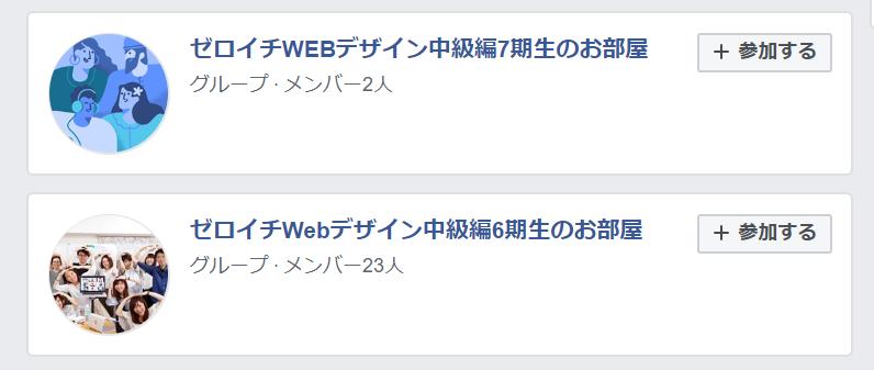 ゼロイチWEBデザインFacebookページ