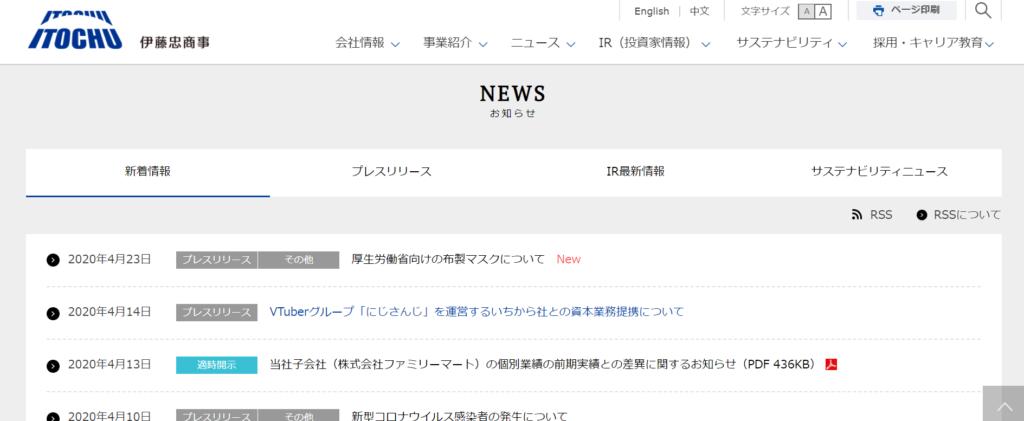 伊藤忠商事 トップページ