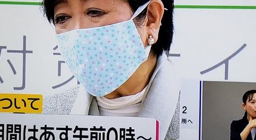 百合子 マスク ブルー