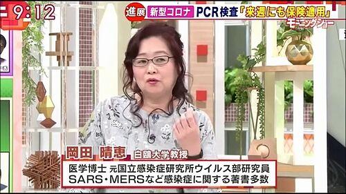 岡田晴恵 テレビ