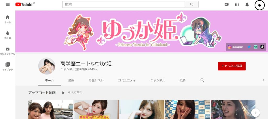 ゆづか姫 YouTube