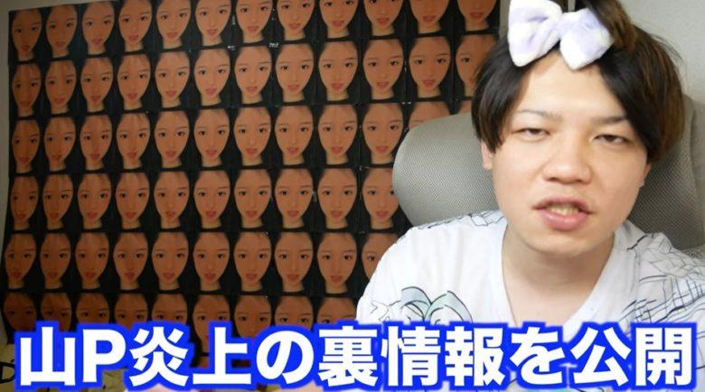 マリア愛子 SixTONES