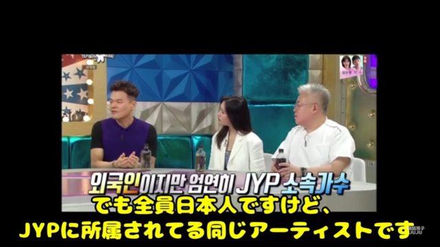 JYP 反日