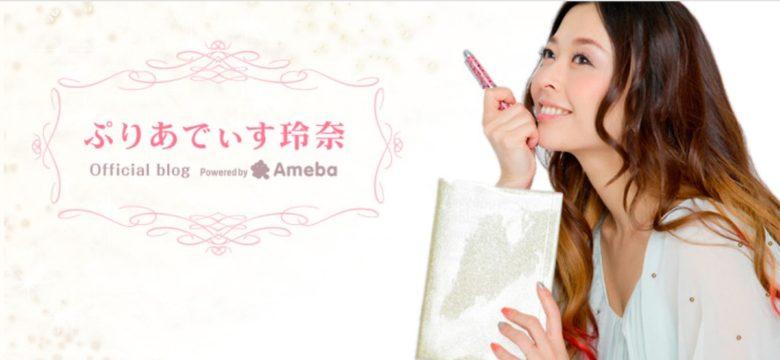 ぷりあでぃす玲奈の横顔画像