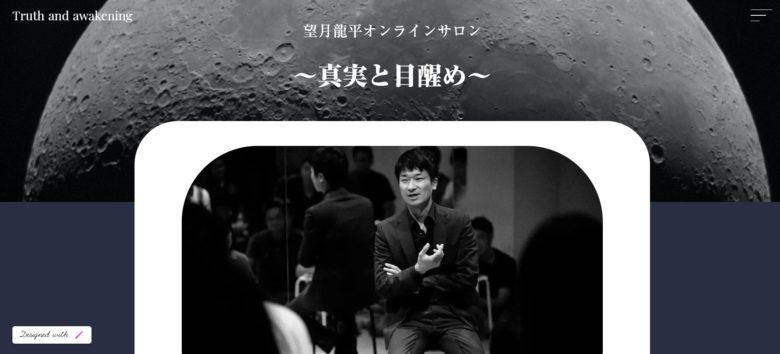 望月龍平オンラインサロントップ