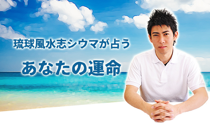 【顔画像】琉球風水志シウマとは?プロフィールや経歴、出版書籍は?