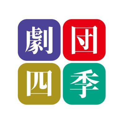 劇団四季のロゴ