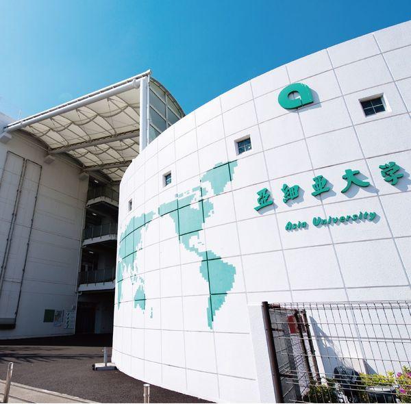 亜細亜大学の門