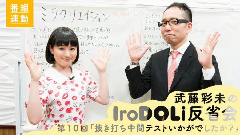 武藤彩未のIroDOLi