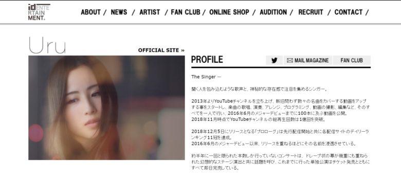 Uruのプロフィールページ