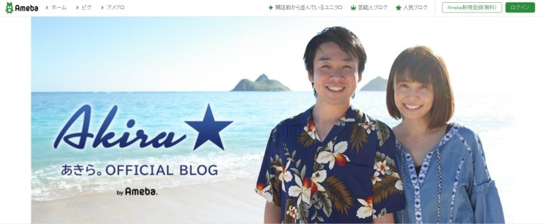 きあきら。のブログトップ