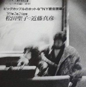 近藤真彦と松田聖子の密会