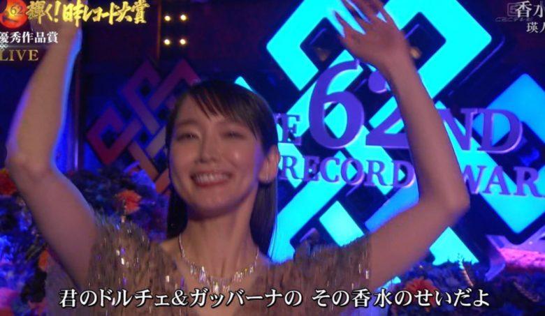 吉岡里帆のレコ大でのダンス