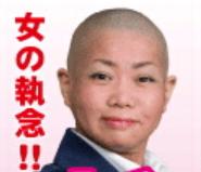 新井祥子の坊主