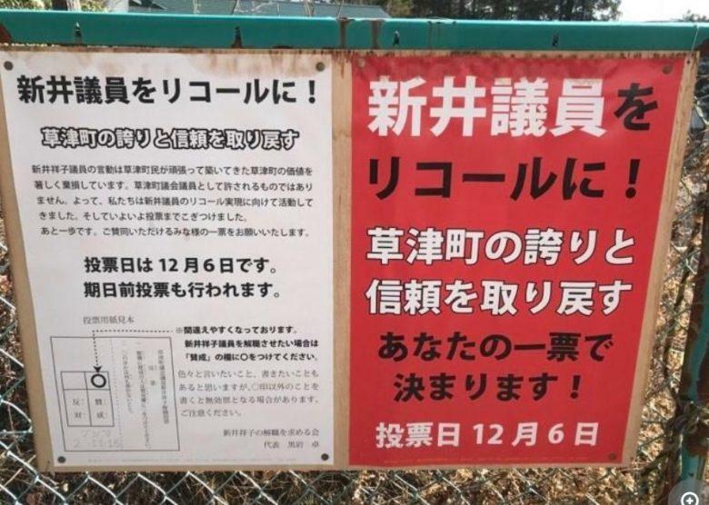 新井祥子リコールのポスター
