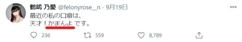鶴嶋乃愛のかまんよ投稿