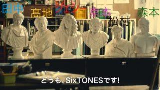 SixTONES『ST』のCM