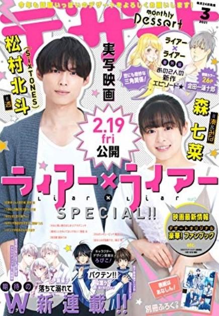 松村北斗のデザート表紙