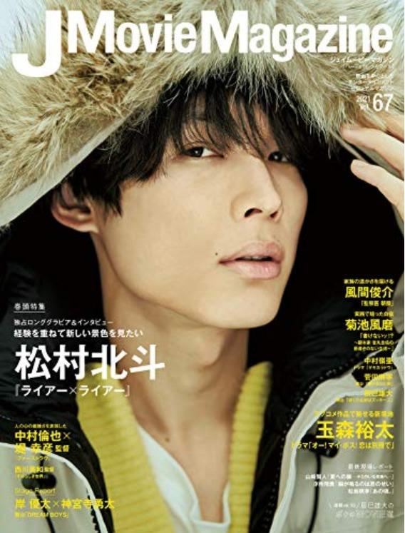 J Movie Magazineの松村北斗