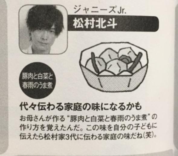 松村北斗の料理