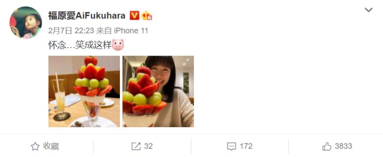 福原愛のSNS微博投稿