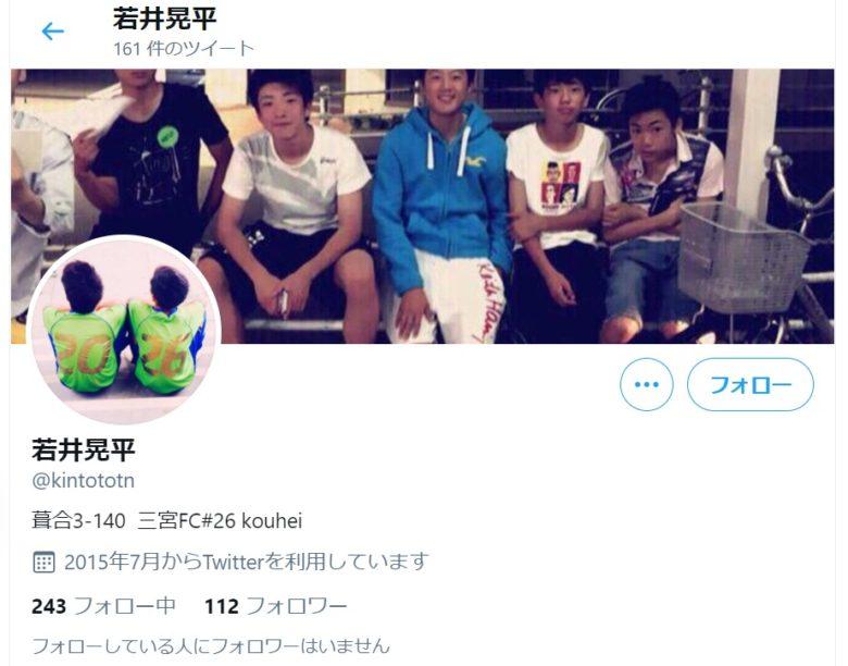 若井晃平のTwitter