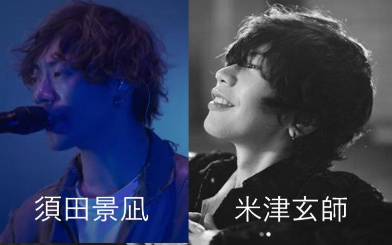 須田景凪と米津玄師の顔比較