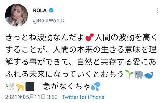 ローラの波動ツイート