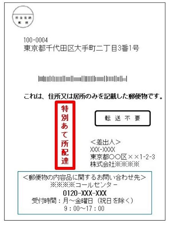 NHKの宛名なし郵便見本