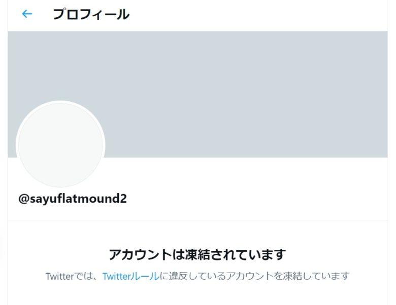 平塚正幸Twitterアカウント凍結