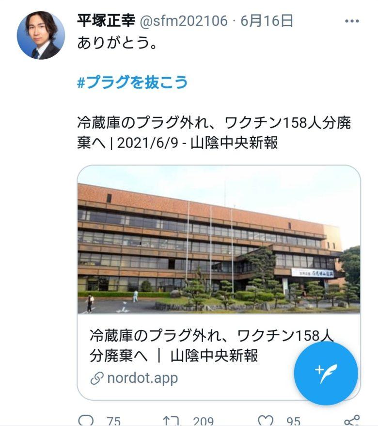 平塚正幸の「プラグを抜こう」ツイート