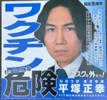 千葉県知事選の平塚正幸のポスター