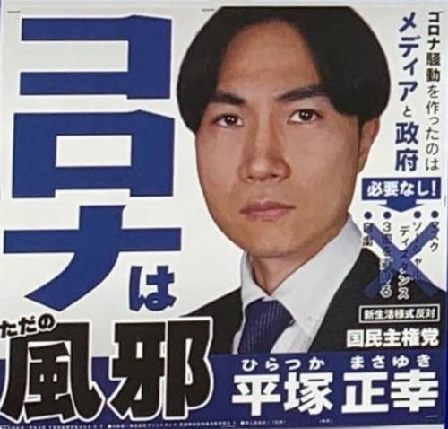 都知事選時の平塚正幸のポスター