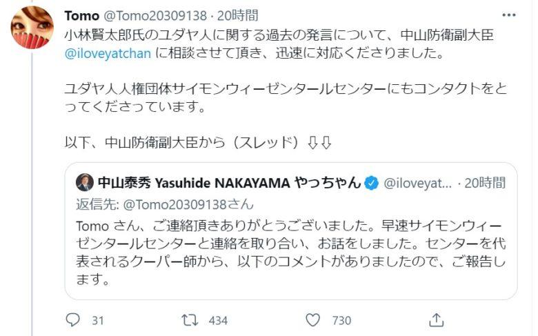 中山泰秀とTomoのやり取りTwitter