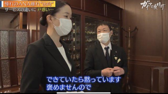 登大路ホテル奈良のANA出向スタッフ