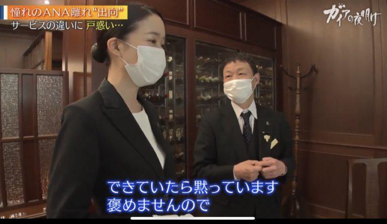 登大路ホテル奈良が炎上した理由!パワハラや『ガイアの夜明け』放送内容