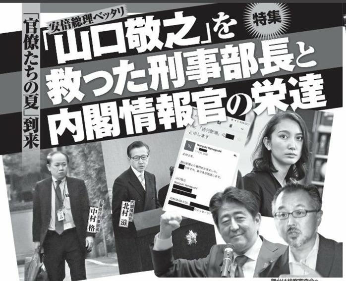 飯塚被告の事故現場にいる中村格
